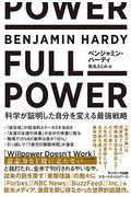 FULL POWERの本