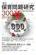 季刊保育問題研究 300号(2019.12)の本