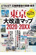 東京大改造マップ2020ー20XXの本