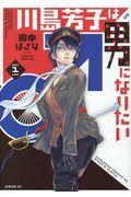 川島芳子は男になりたい 1の本