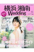横浜・湘南Wedding No.26の本