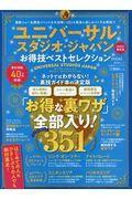 ユニバーサル・スタジオ・ジャパンお得技ベストセレクションminiの本
