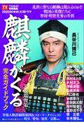 NHK大河ドラマ「麒麟がくる」完全ガイドブックの本
