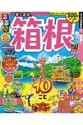 るるぶ箱根 21の本