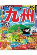 るるぶ九州 21の本