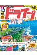 るるぶドライブ関東ベストコース 21の本