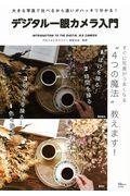 デジタル一眼カメラ入門の本