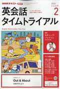 NHK ラジオ 英会話タイムトライアル 2020年 02月号の本