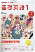 NHK ラジオ 基礎英語1 2020年 02月号の本