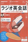 NHK ラジオ ラジオ英会話 2020年 02月号の本