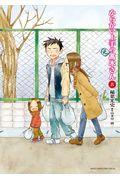 からかい上手の(元)高木さん 8の本