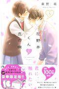 限定版 花野井くんと恋の病 5の本