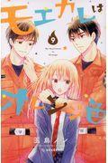 モエカレはオレンジ色 9の本