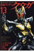 仮面ライダークウガ 13の本