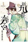 新九郎、奔る! 3の本