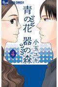 青の花器の森 4の本