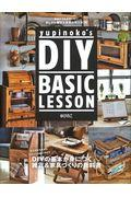 yupinoko's DIY BASIC LESSONの本