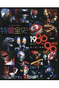 キャラクター大全特撮全史1980~90年代ヒーロー大全の本