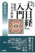 新装版 『大日経』入門の本