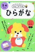 日本一楽しい学習ドリルうんこドリルひらがな3・4さいの本