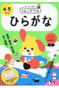 日本一楽しい学習ドリルうんこドリル ひらがな4・5さいの本
