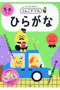 日本一楽しい学習ドリルうんこドリルひらがな5・6さいの本