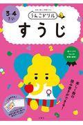 日本一楽しい学習ドリルうんこドリルすうじ3・4さいの本