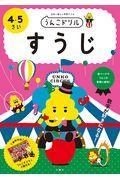 日本一楽しい学習ドリルうんこドリルすうじ4・5さいの本