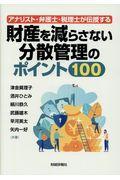 アナリスト・弁護士・税理士が伝授する財産を減らさない分散管理のポイント100の本
