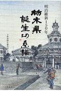 明治維新150年栃木県誕生の系譜の本