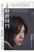 小説野性時代 vol.195(February 2020)の本