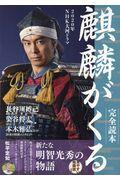 2020年NHK大河ドラマ「麒麟がくる」完全読本の本