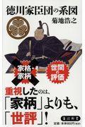 徳川家臣団の系図の本