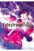 Fate/strange Fake 6の本