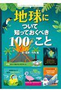 地球について知っておくべき100のことの本