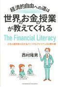 経済的自由への道は世界のお金の授業が教えてくれるの本