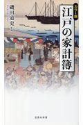 江戸の家計簿の本