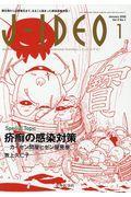JーIDEO Vol.4 No.1(January 2020)の本