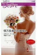 億万長者の花嫁探しの本