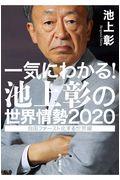 一気にわかる!池上彰の世界情勢 2020の本
