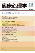 臨床心理学 115(第20巻第1号)の本
