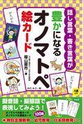 話し言葉・書き言葉が豊かになるオノマトペ絵カードの本