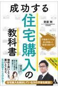 成功する住宅購入の教科書の本