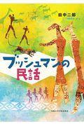 ブッシュマンの民話の本