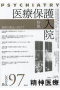 精神医療 97号の本