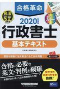 合格革命行政書士基本テキスト 2020年度版の本