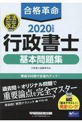 合格革命行政書士基本問題集 2020年度版の本