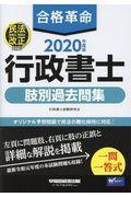 合格革命行政書士肢別過去問集 2020年度版の本