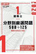 1級建築士分野別厳選問題500+125 令和2年度版の本