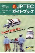 改訂第2版補訂版 JPTECガイドブックの本